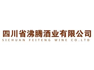 四川省沸腾酒业有限公司