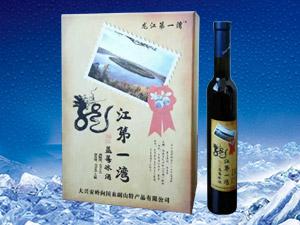 大兴安岭龙江第一湾蓝莓酒业有限公司
