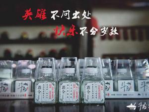 湖北斗白酒业有限公司