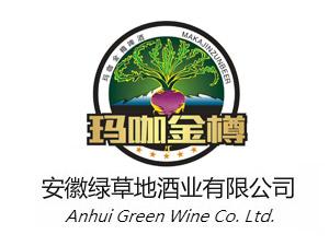 安徽绿草地酒业有限公司