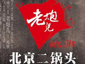 北京老炮儿酒业有限公司