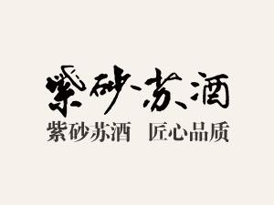 江苏紫砂苏酒业有限公司