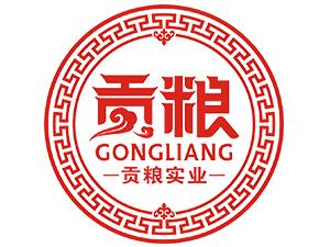上海贡粮实业有限公司