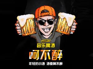 呵不醉啤酒