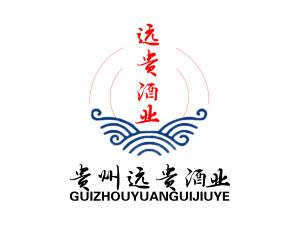 贵州省仁怀市远贵酒业销售有限公司