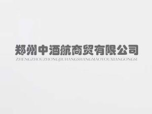 郑州市中酒航商贸有限公司