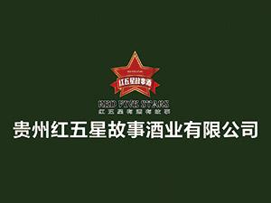 贵州红五星故事酒业有限公司