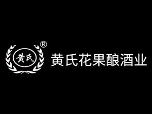 贵州黄氏酒厂有限责任公司