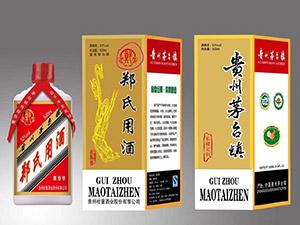 贵州野彪酒业销售有限公司