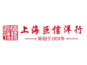 上海巨信洋行