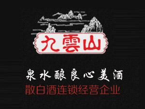济南九云山酿酒有限公司