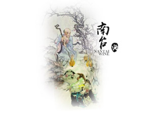 广东南台酒业股份有限公司
