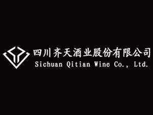 四川齐天酒业股份有限公司