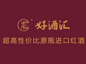 好酒汇(深圳)酒业有限公司