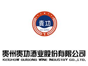 贵州贵功酒业股份有限公司