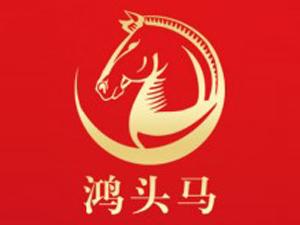 鸿头马(北京)酒业有限公司