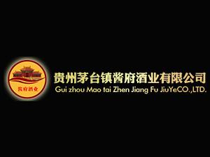 贵州省仁怀市茅台镇酱府酒业有限公司