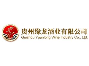 贵州省仁怀市缘龙酒业有限公司