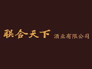 贵州联合天下酒业有限公司