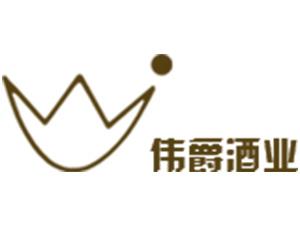 上海伟爵酒业有限公司