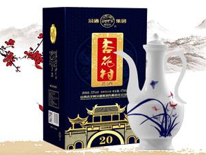 汾酒集团杏花村老酒
