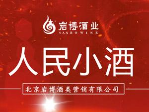 北京岩博酒类营销有限公司