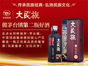 贵州省仁怀市民族酒业集团有限公司