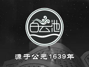 四川白云池酒业有限公司