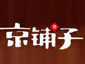 京铺(北京)酒业有限公司