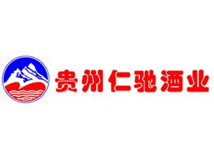 贵州仁驰酒业股份有限公司