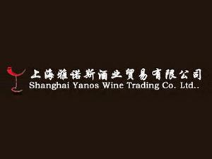 上海雅诺斯酒业贸易有限公司
