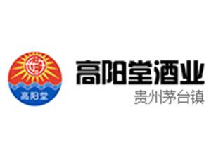 贵州省仁怀市高阳堂酒业有限公司