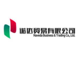 上海市诺韦达贸易有限公司
