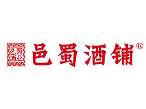 四川省邑蜀酒业有限公司