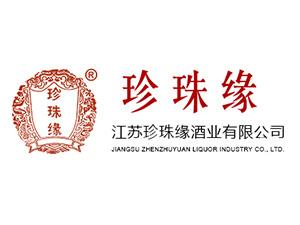 江苏珍珠缘酒业有限公司