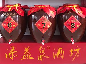 吉林省添益泉酒业有限公司