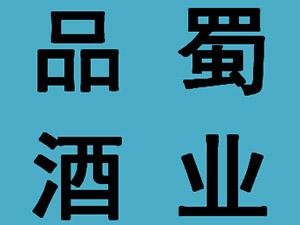 四川品蜀酒业有限公司
