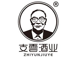 支云酒业集团有限公司