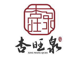 杏旺泉酒业有限公司