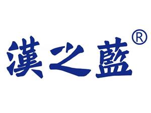 贵州汉之蓝酒业有限公司