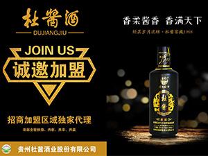 贵州杜酱酒业集团