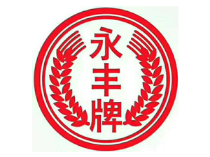 北京永丰兴运酒类销售有限公司