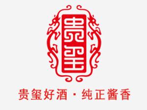 贵州贵玺酒业有限公司