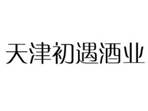 天津初遇酒业有限公司