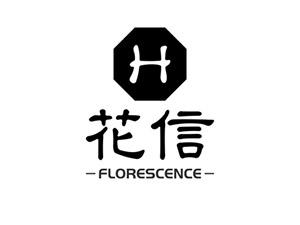 上海花信酒业有限公司