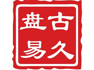 山西盘古易久商贸有限公司