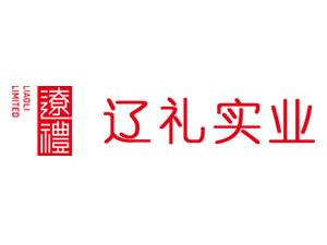 辽礼实业(沈阳)有限公司