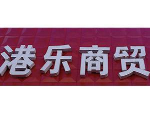 上海港乐商贸有限公司