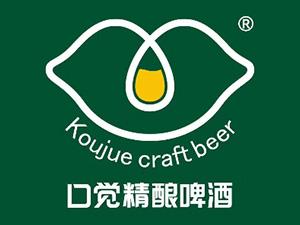 河南口觉啤酒有限公司