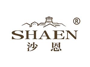 沙恩国际酒业有限公司